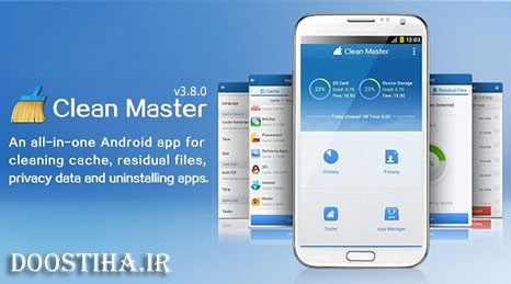Clean Master (Cleaner) 3.8.1 FREE