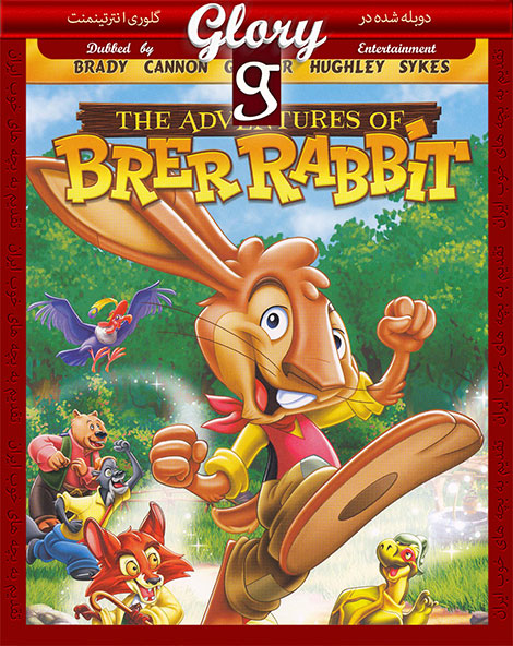 دانلود انیمیشن The Advantures of Brer Rabbit 2006