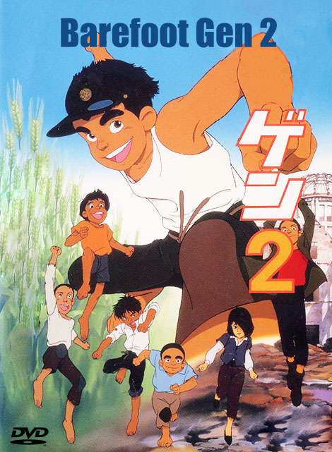 Image result for انیمیشن جین پابرهنه Barefoot Gen 1986