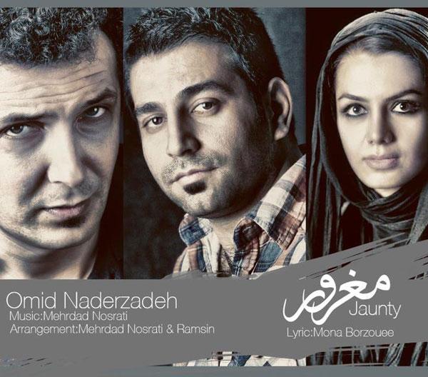 آهنگ جديد و بسیار زيباي اميد نادر زاده به نام مغرور