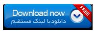 دانلود آهنگ جدید محمد اصفهانی  شمع وجود