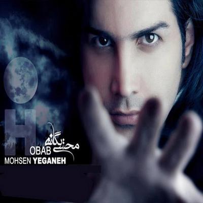 دانلود آهنگ جدید سایه از محسن یگانه