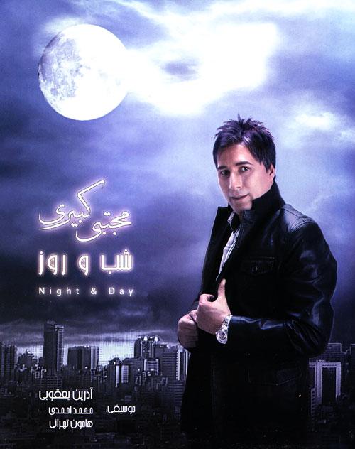 آلبوم شب و روز مجتبی کبیری