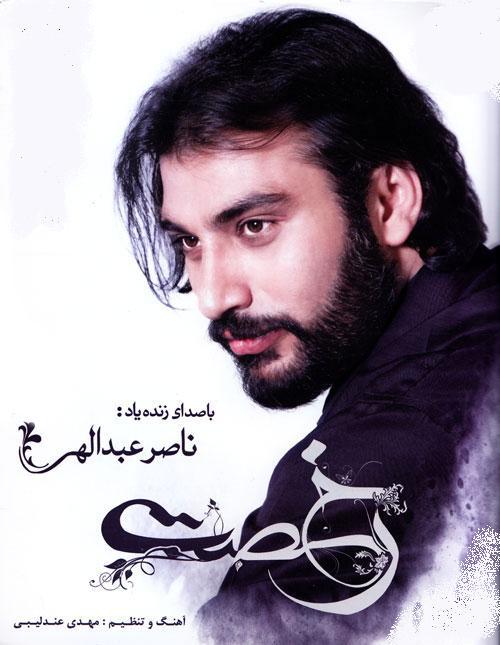 دانلود آهنگ راز مبهم از آلبوم جدید ناصر عبدالهی به اسم رخصت