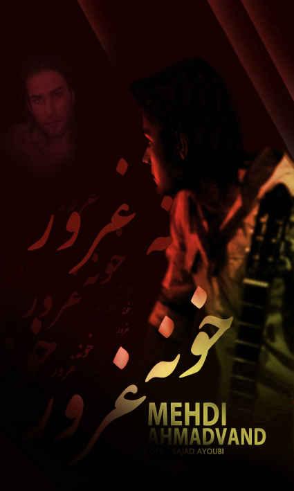 دانلود آلبوم جدید مهدی احمدوند خونه ی غرور