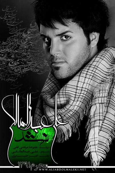 آهنگ مناسبتی جدید و زیبای علی عبدالمالکی به نام نشد