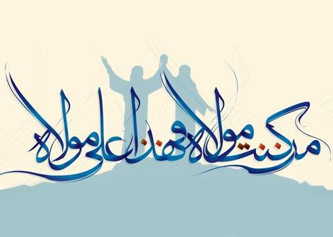 اس ام اس های زیبا و شعر درباره عید غدیر خم