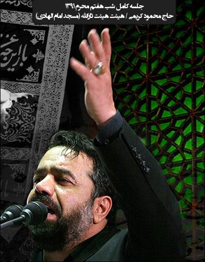 MahmoudKarimi1391-8
