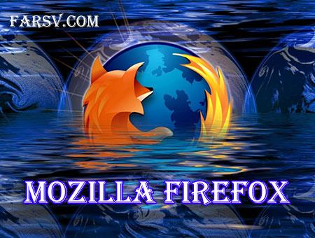 دانلود مرورگر Mozilla Firefox