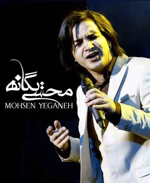 کنسرت جدید محسن یگانه