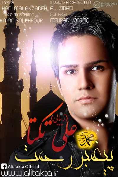 آهنگ زیبای پیغمبر رحمت از علی تکتا