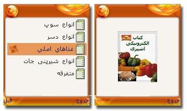 کتاب جاوا آموزش آشپزی