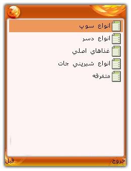 کتاب آشپزی مخصوص موبایل
