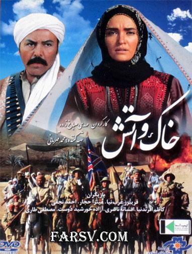 دانلود فیلم ایرانی خاک و آتش