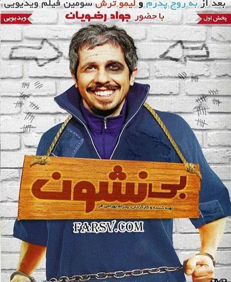 دانلود فیلم ایرانی بی نشون