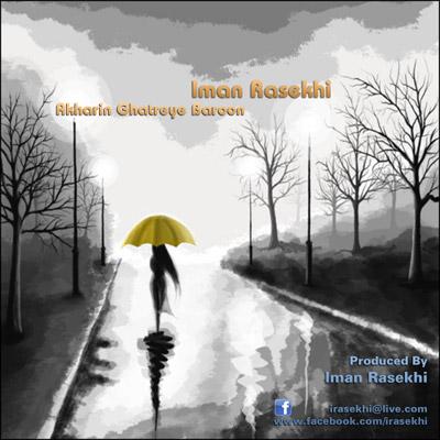 آخرین قطره بارون از ایمان راسخی