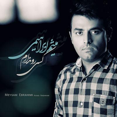 آهنگ کسی رو ندارم از میثم ابراهیمی