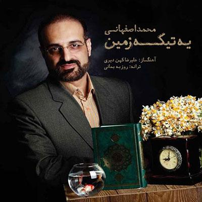 یه تیکه زمین - محمد اصفهانی