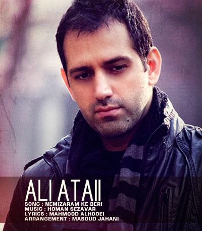 آهنگ جدید علی عطایی به نام نمیزارم که بری