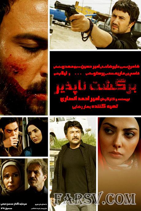 دانلود مستقیم فیلم ایرانی جدید برگشت ناپذیر