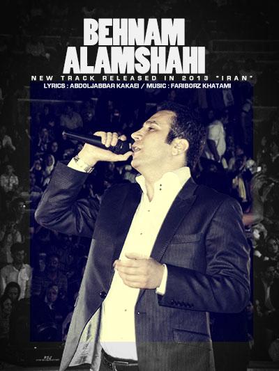 دانلود آهنگ جدید ایران از بهنام علمشاهی