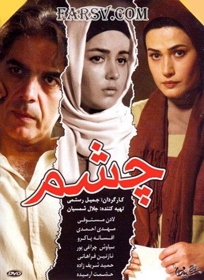 دانلود مستقیم فیلم ایرانی جدید به نام چشم