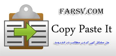 دانلود Copy Paste It v 4.23