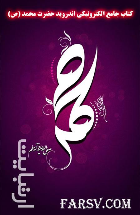 دانلود کتاب زندگینامه حضرت محمد