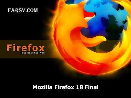 دانلود مرورگر Mozilla Firefox 18 Final
