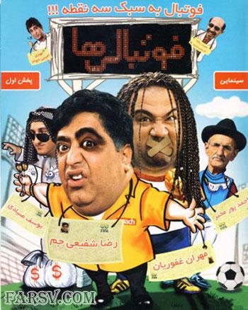 دانلود مستقیم فیلم ایرانی فوتبالی ها