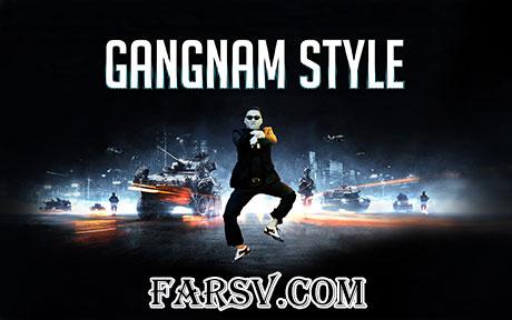 موزیک ویدئوی گانگنام استایل Gangnam Style