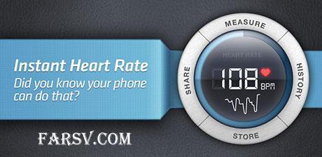 دانلود نرم افزار Instant Heart Rate