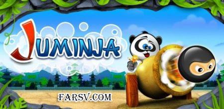 بازی فکری Juminja