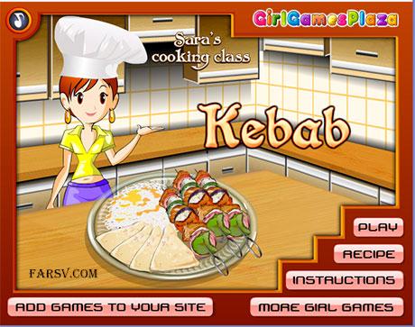 بازی آشپزی آنلاین فلش پختن کباب
