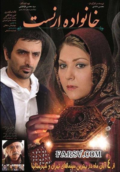 دانلود فیلم ایرانی خانواده ارنست