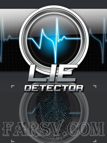 اپلیکیشن دروغ سنج Lie Detector HD