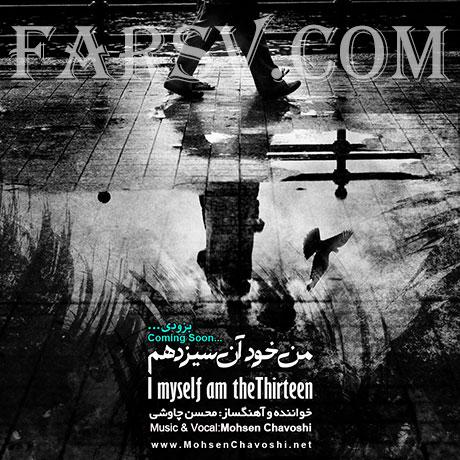 آلبوم جدید محسن چاوشی به نام من خود آن سیزده ام