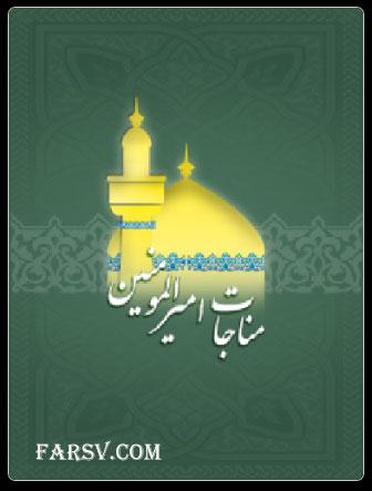 مناجات حضرت علی در مسجد كوفه