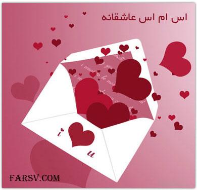 اس ام اس های رمانتیک و عاشقانه 11 اسفند ماه 1391