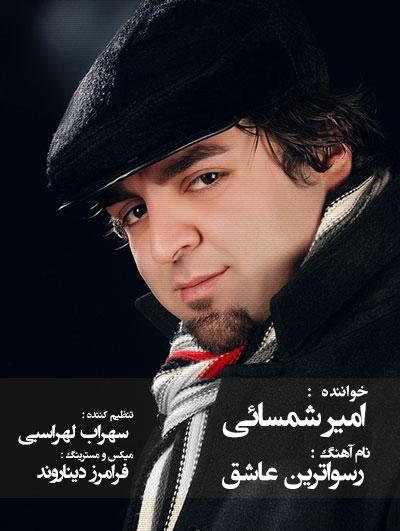 دانلود آهنگ جدید امیر شمسایی به نام رسواترین عاشق