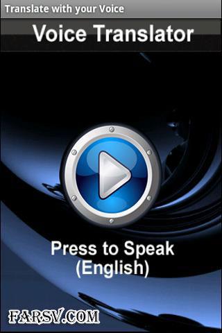 دانلود نرم افزار Translator With Voice