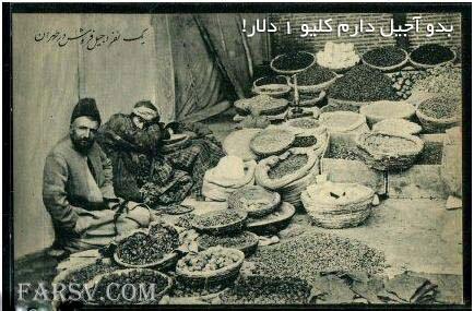 آجیل فروشی در دوره قاجار