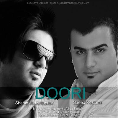دانلود  آهنگ جدید سعید رستمی و شاهین جمشیدپور به نام دوری