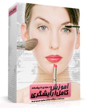 آموزش آرایشگری چهره سازان