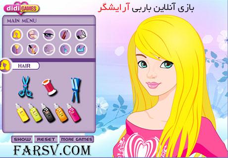 بازی آنلاین باربی آرایشگر