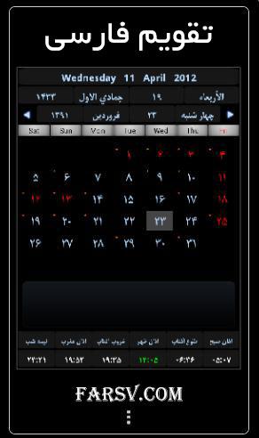 تقویم فارسی برای اندروید