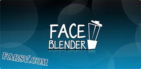 دانلود نرم افزار Face Blender برای ترکیب چهره
