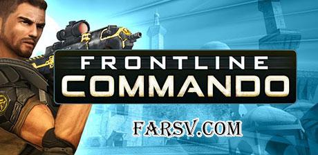 دانلود بازی اکشن Frontline Commando