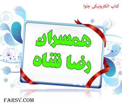 کتاب الکترونیکی همسران رضا شاه