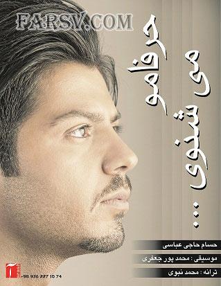 دانلود آهنگ جدید حسام حاجی عباسی به نام حرفامو میشنوی